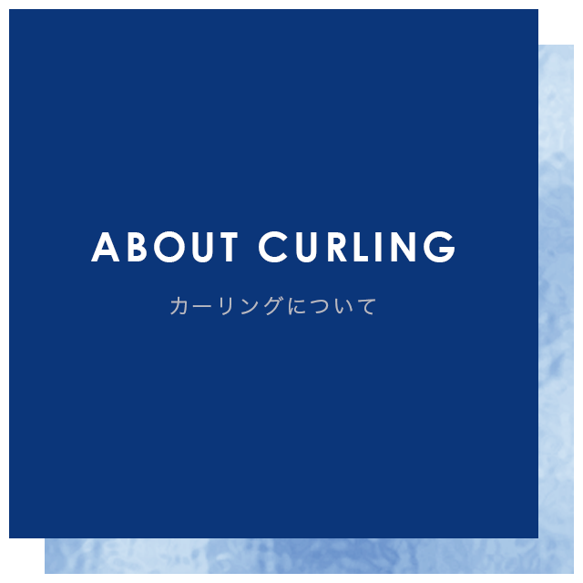 ABOUT CURLING